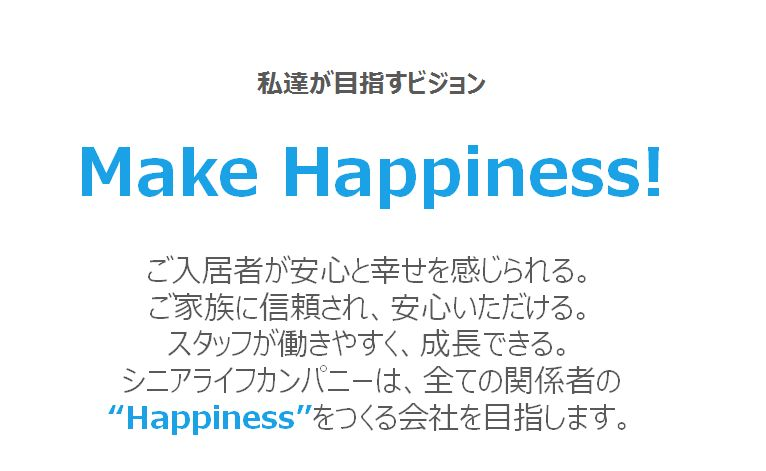 ビジョン,MakeHappiness